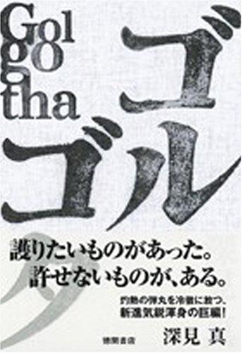 ゴルゴタ―Golgotha