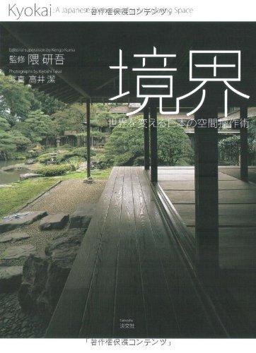 境界―世界を変える日本の空間操作術