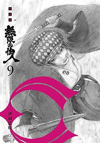 新装版 無限の住人(9) (KCデラックス アフタヌーン)