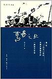 青春之歌——追忆1970年代台湾左翼青年的一段如火年华 (郑鸿生作品)