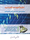 Forex for Beginners (Arabic Edition)