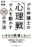 「プロ弁護士の「心理戦」で人を動かす35の方法 」石井琢磨