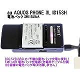 EMT-USB au AQUOS PHONE SL IS15SH 電池パックSHI15UAA対応 【EMT電池パック充電器+USB充電ケーブルセット】 USB電源接続タイプ(充電器:電池式充電器:PC等-各種機器のUSBから入力可) 特徴 電池パックの+-を自動認識充電! 汎用タイプ(スマートフォン:デジカメ:リチウムイオンバッテリーチャージャー)