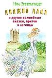 Кн�жна Лада: и другие волшебные �казки, притчи и легенды (Russian Edition)