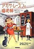 アガサ・レーズンと猫泥棒―英国ちいさな村の謎〈2〉 (コージーブックス)