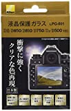Nikon LCD protective glass LPG-001