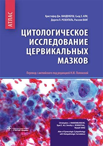 Tsitologicheskoe issledovanie tservikalnyh mazkov. Atlas PDF