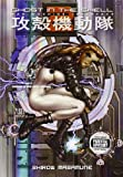 Ghost in the Shell, Vol. 2 (v. 2)