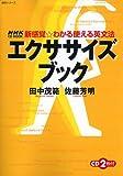 エクササイズブック―新感覚・わかる使える英文法 (語学シリーズ NHK CD BOOK新感覚・わかる使える英文法)