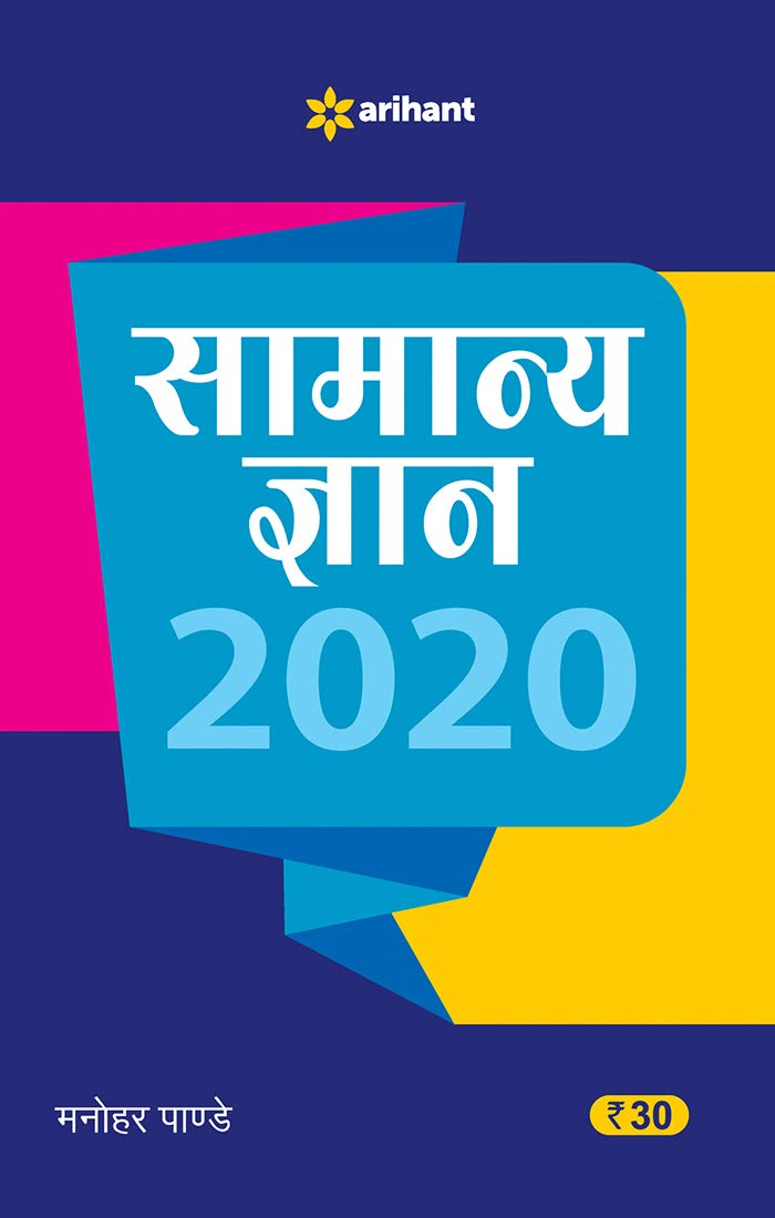Samanya Gyan 2020: Amazon in: Arihant Experts: Books
