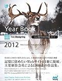 Web制作会社年鑑 2012 ~Web Designing Year Book 2012~ (Web Designing Books)