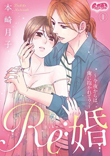Re:婚 ~今夜からは、俺に抱かれて?~(1) (メルト)