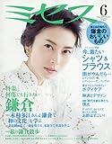 ミセス 2018年 6月号 (雑誌)