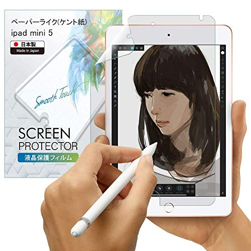 BELLEMOND Paper-Like/Japanese Kent Paper Screen Protector for iPad Mini 5 2019 / iPad Mini 4 - Write, Draw & Sketch with The Apple Pencil as if Using on Kent Paper - for Apple iPad Mini 5 & 4 ()