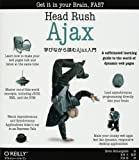 Head Rush Ajax ―学びながら読むAjax入門