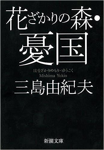 花ざかりの森・憂国―自選短編集 ...