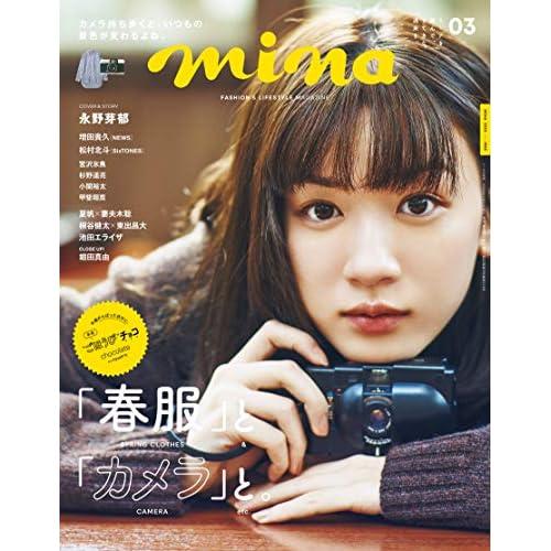 mina 2020年3月号 表紙画像