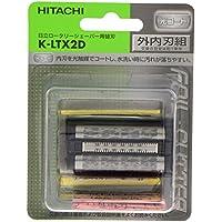 日立 替刃 外刃・内刃一体型 K-LTX2D