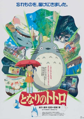 My Neighbor Totoro - Theatrical Japanese Movie Poster