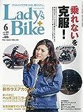 Lady's Bike(レディスバイク) 2019年6月号 [雑誌]