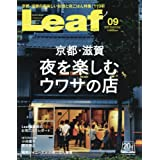 LEAF(リーフ)2016年9月号 (京都・滋賀 夜を楽しむウワサの店)