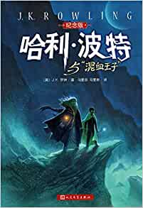 harry potter and the halfblood prince chinese edition