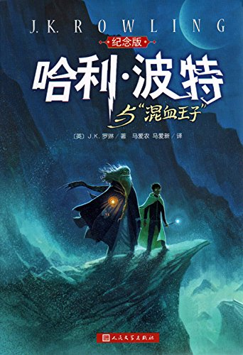 Harry Potter and the Half-Blood Prince (Chinese Edition) [J. K. Rowling] (Tapa Blanda)