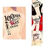 100万円の女たち 全4巻セット (クーポンで+3%ポイント)