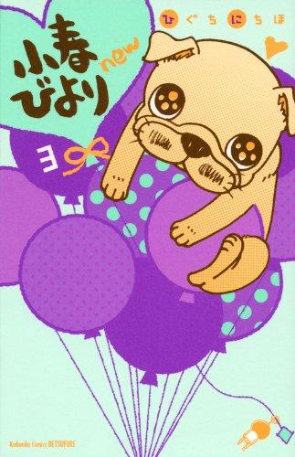 Download Koharu beauty than new (3) (Kodansha Comics Friend B) (2011) ISBN: 4063417697 [Japanese Import] pdf