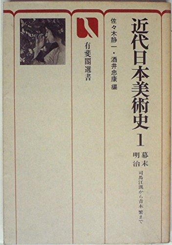 近代日本美術史〈1〉幕末・明治 (1977年)