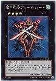 遊戯王 ORCS-JP041-SR 《機甲忍者ブレード・ハート》 Super