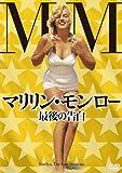 マリリン・モンロー 最後の告白 [DVD]