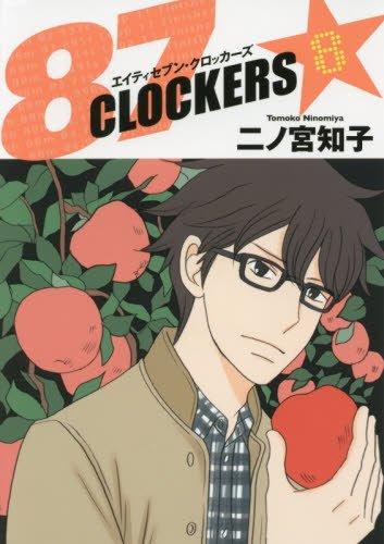 87CLOCKERS 8 (ヤングジャンプコミックス)
