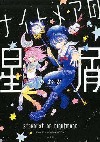 ナイトメアの星屑 (花とゆめコミックス)
