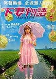 Kamikaze Girls (REGION 3) IMPORTED FROM HONG KONG