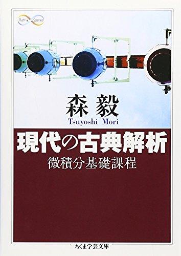 現代の古典解析―微積分基礎課程 (ちくま学芸文庫)