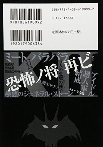 (- Comic version Shueisha Bunko) II 16 Kinnikuman (2010) ISBN: 4086190990 [Japanese Import]