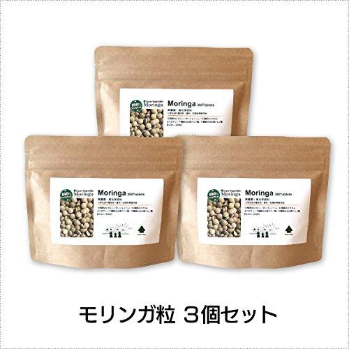 モリンガ粒(3個セット) 沖縄産の無農薬無化学肥料栽培モリンガ葉使用 B004TEUM06