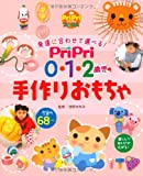 PriPri0・1・2歳児の手作りおもちゃ: からだとこころを育てる (PriPriブックス)