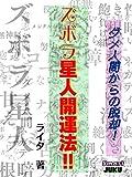 zubora seijin kaiunhou: dame ningenkara dakkyakuda (Japanese Edition)