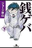 銭ゲバ(下) (幻冬舎文庫)