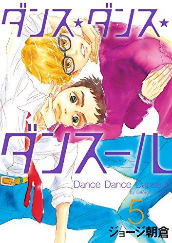 ダンス・ダンス・ダンスール 5 (ビッグコミックス)