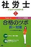 社労士合格のツボ 択一対策〈平成21年度版〉 (社労士ナンバーワンシリーズ)