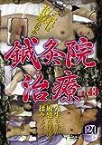 影武者/鍼灸院治療 43 [DVD]