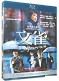 SPARROW - Johnnie To HK movie BLU RAY (Region All Free / R0) Simon Yam (English subtitled)