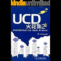 UCD火花集2:有效的互联网产品设计 交互/信息设计 用户研究讨论(异步图书)