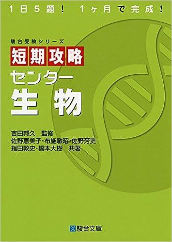 生物のおすすめ参考書・問題集『短期攻略 センター生物・生物基礎』