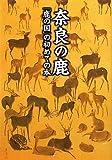 奈良の鹿―「鹿の国」の初めての本 (あをによし文庫)