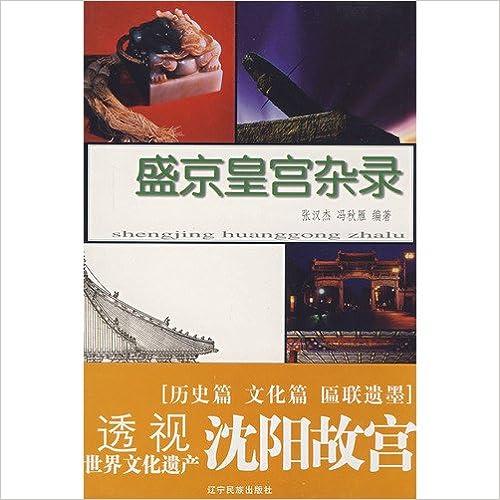 Book Shengjing Huang Palace Miscellany (Paperback)