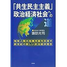 kiyouseiminnsyusyugiseijikeizaisyakaihenomiti: tikyukikikokufukuwomezasusinnseikinoatarasiiseijikeizairinen (Japanese Edition)